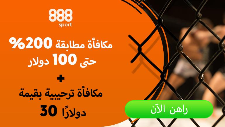 عروض نقدية فورية مع Super Summer Slam من 888sport