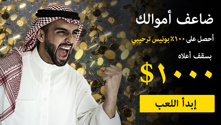 888 Casino banner arabic winner