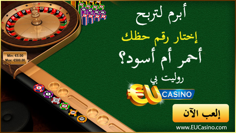 EU Casino Arabic