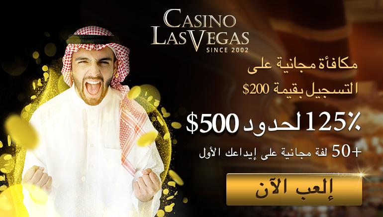 عرض حصري من كازينو لاس فيجاس للاعبين العرب