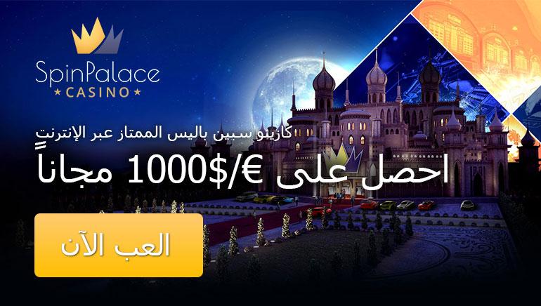 """مرحباً بكم في """"سبين بالاس""""، المحل الدولي لكازينو القمار الأول على الإنترنت! احصل على $1000 مكافأة"""